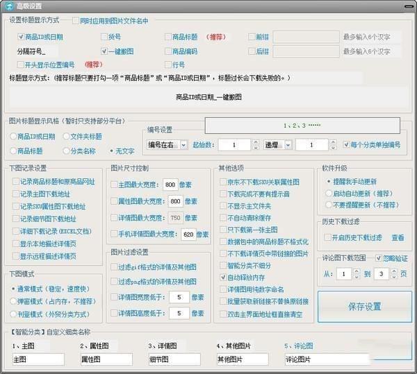 大仙一键搬图V3.0.1.4 官方版