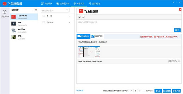 飞鱼微客服V1.4.5 官方版