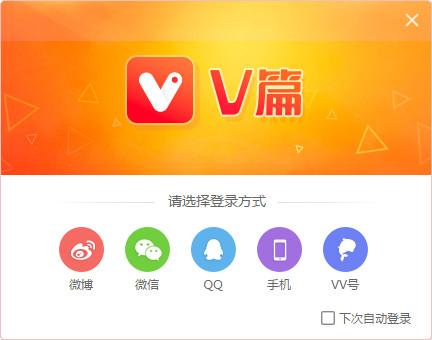 V篇V2.0.0.2 官方版