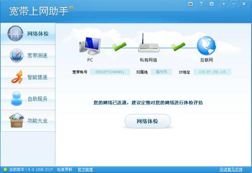 天天上网助手V9.4.1711.2318 官方最新版