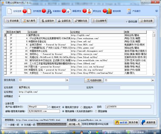 论坛群发大师V2.2.2 最新版