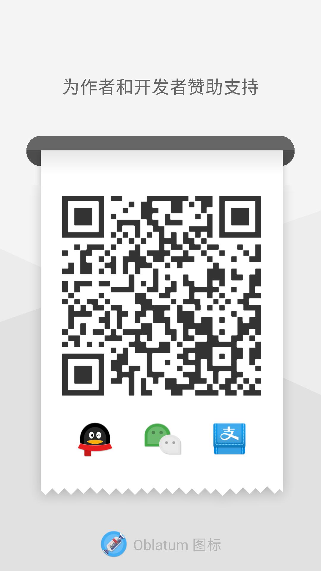 Oblatum 图标V1.5.2 安卓版