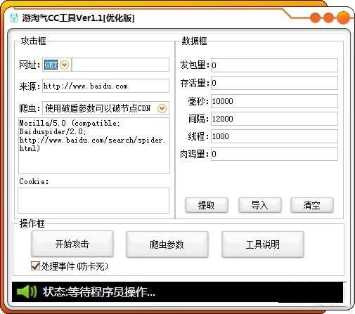游淘气CC工具V1.1 免费版