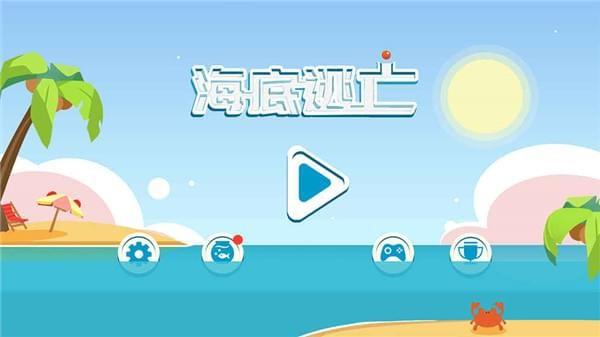 海底逃亡V1.0 安卓版