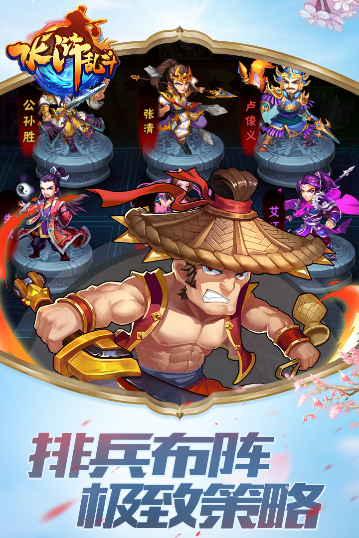 水浒乱斗V3.0.14 安卓版