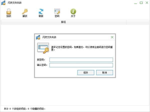 闪灵文件夹锁V1.0 官方版