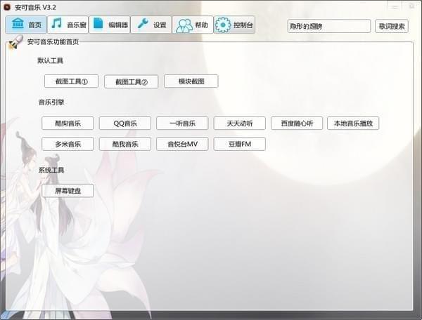 安可音乐V3.2.8.0 免费版