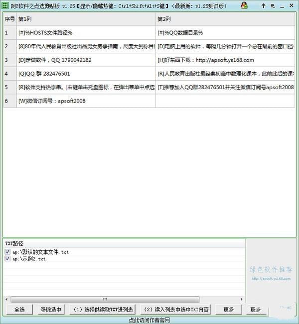 阿P软件之点选剪贴板V1.2.5 免费版
