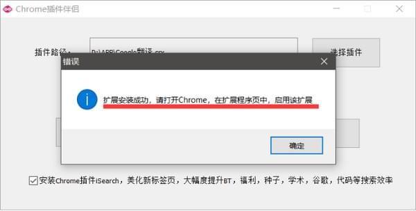 Chrome插件伴侣V1.0 电脑版