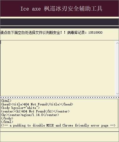 枫巡冰刃安全辅助工具V1.1.1.1 官方版
