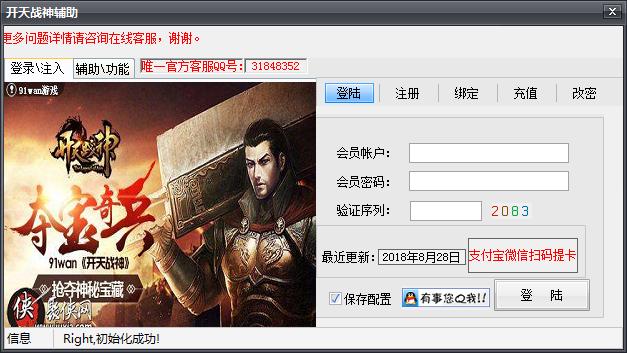 开天战神全智能挂机辅助V2.0.8 免费版