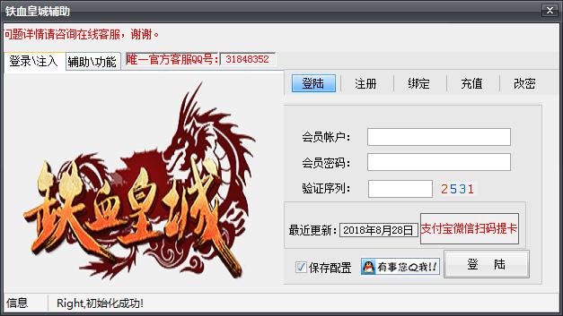 铁血皇城全智能挂机辅助V2.0.8 免费版
