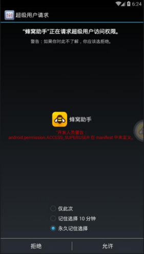 斗破苍穹手游电脑版辅助安卓模拟器专属工具V1.9.5 免费版