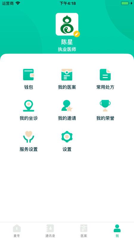 麦冬中医V2.3.0 苹果版