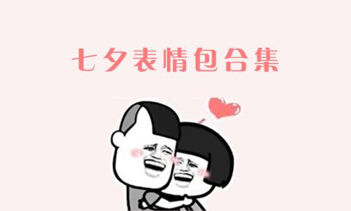 七夕表情包