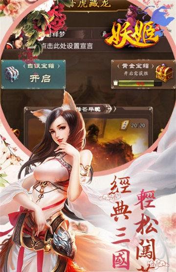 妖姬传V2.1.0 ios版