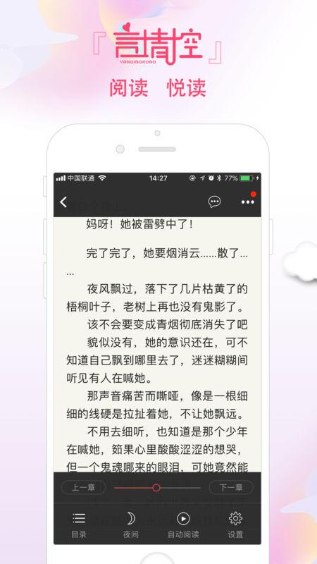 言情控小说V2.5.0 苹果版