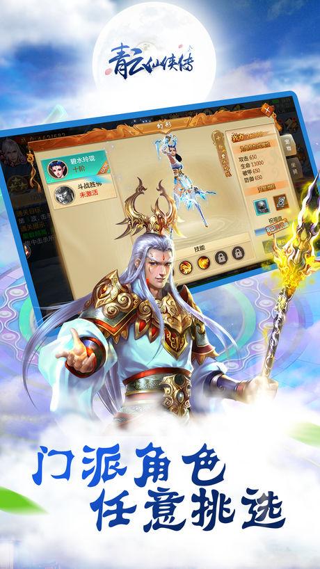 青云仙侠传V1.0 苹果版