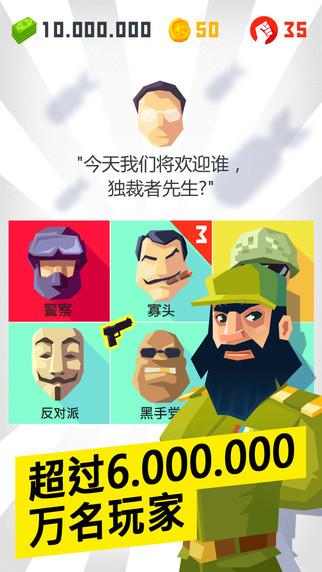 独裁者现身V1.0.2 免费版