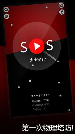 Sos defenseV1.0 破解版