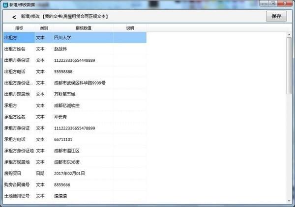 万能文书单据在线生成软件V1.02.0006 官方版