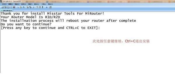 Misstar Tools小米路由工具箱V20170610 电脑版下载