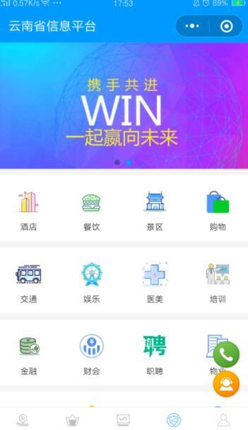 云南省信息平台
