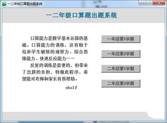 一二年级口算题出题系统V5.2.0.0 免费版