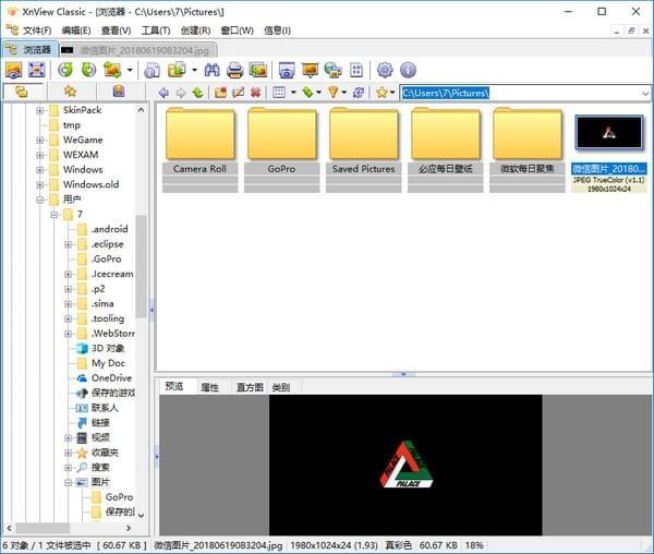 Xnview Full(图像查看软件)V2.46 中文完整版