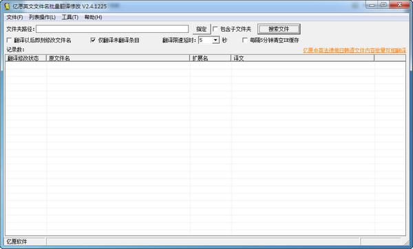 亿愿英文文件名批量翻译修改V2.4.1225 官方版