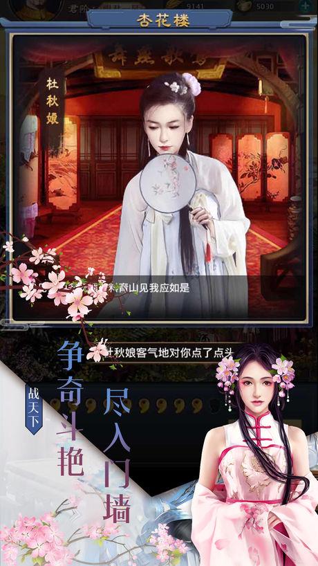 江山美人V1.0 苹果版