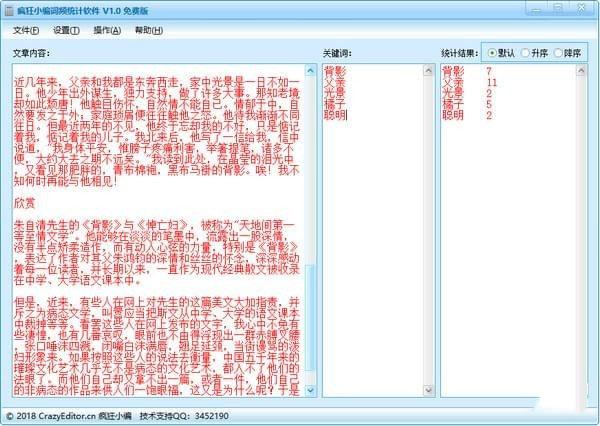 疯狂小编词频统计器V1.0 官方版