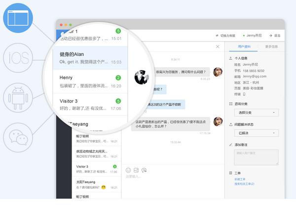 网易七鱼V1.3.5 官方PC版