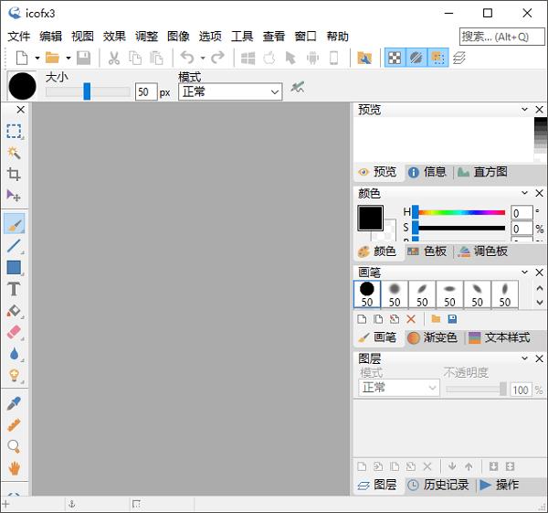 IcoFX3(图标编辑器)V3.2.1 免费版
