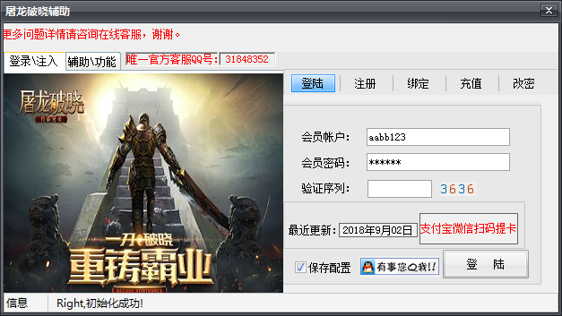 屠龙破晓全智能挂机辅助V1.0.8 免费版