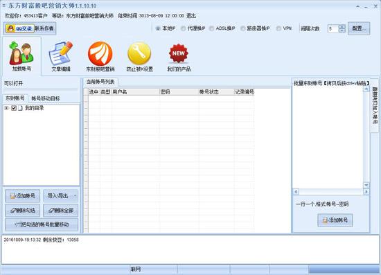 东方财富股吧营销大师V1.3.0.10 正式版