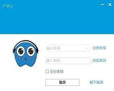 广小二V4.0.0.8 官方版