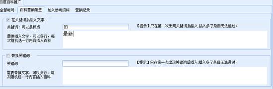 百度百科推广大师V1.6.2.10 免费版