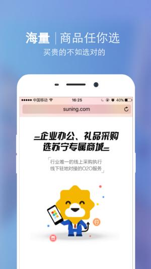 苏宁企业购V1.7.6 苹果版