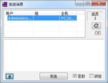 IP MessengerV4.90 中文绿色版