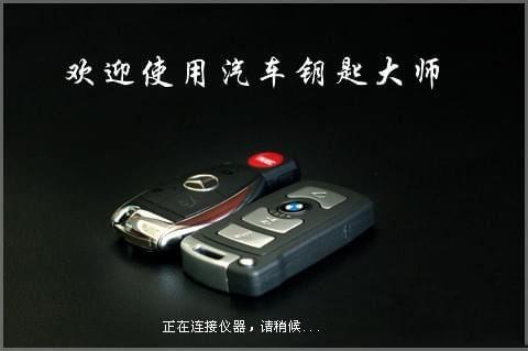 研华汽车钥匙大师V1.9.1410.13 官方版