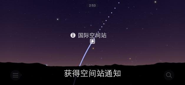 星空导游(Sky Guide)V6.7.1 iOS版