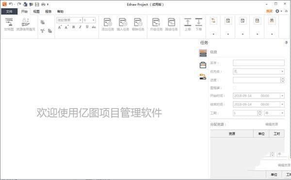 亿图项目管理软件(Edraw Project)V1.0 官方版
