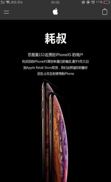 iPhoneXS订单装B神器V1.0 安卓版