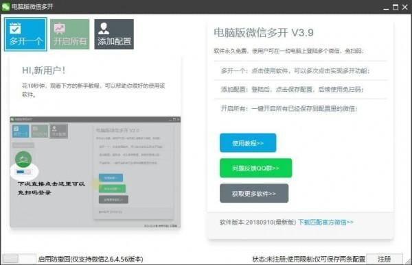 电脑版微信多开软件V3.9 最新免费版