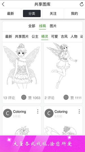公主涂色秀V1.0 苹果版