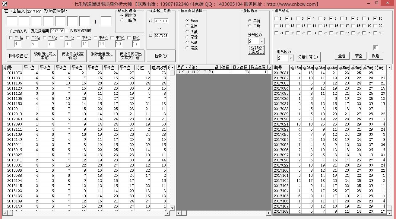 七乐彩超级遗漏极限分析大师Build 20180913 官方版