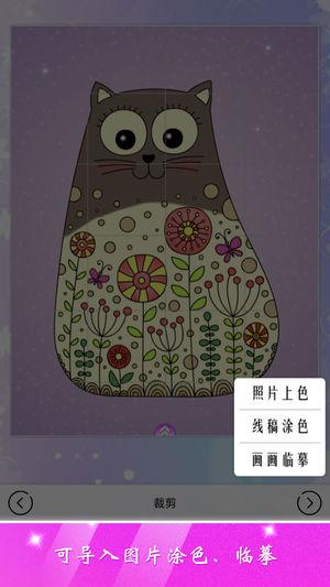 公主涂色秀V1.8.6 安卓版