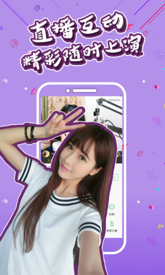 紫花直播V1.0 安卓版