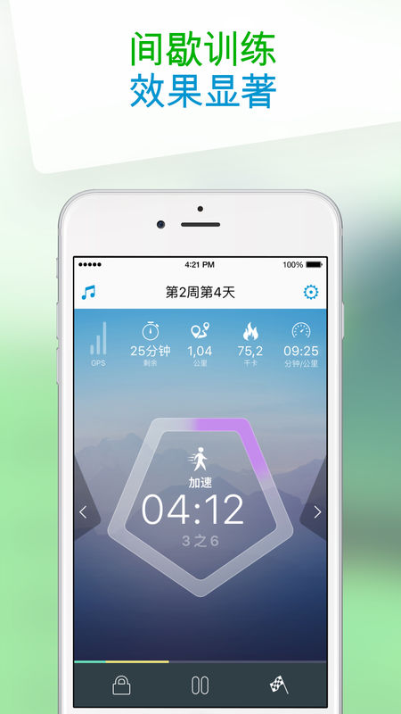 徒步瘦身V4.6.10 苹果版